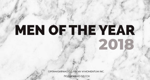 За првпат во Македонија ќе се избира маж на годината