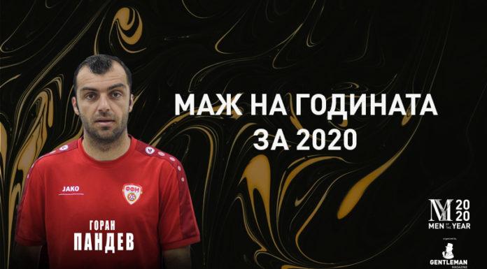 Горан Пандев е официјално Маж на годината за 2020 година во избор на овогодинешното издание на официјалниот избор на Мажи на годината кај нас